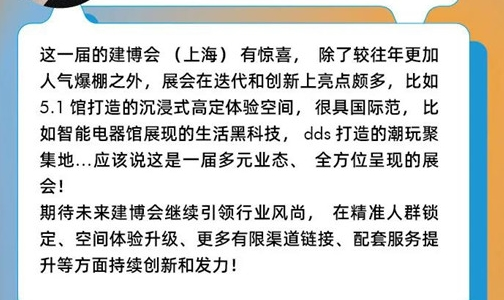 CBD上海虹橋 | 聽聽專業媒體聊建博,一起為行業打call!