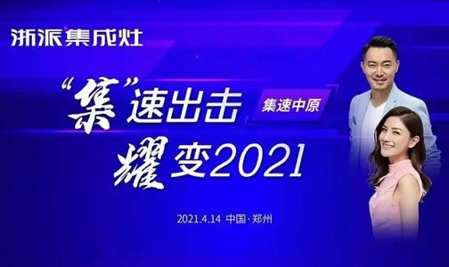 """""""集""""速出击 耀变2021!浙派集成灶特训营郑州站即将开营!"""