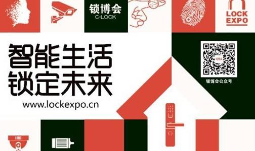 2021深圳鎖博會_鎖具安防展:邀您相約11月深圳國際會展中心