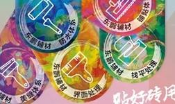中国首届美缝展丨东鹏辅材与你共赴财富盛宴
