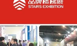 CSE2021上海楼梯展蓄势待发,5月8日如期举行!