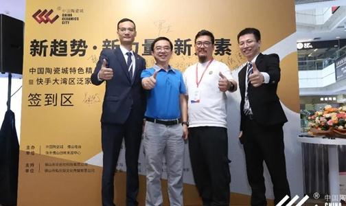 中国陶瓷城特色精品专区&快手(建材)直播中心共同启动