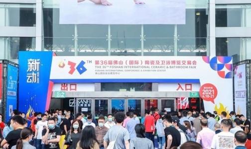 """匠品美縫亮相""""第36屆中國陶瓷博覽會"""""""