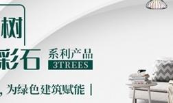 新品首发丨三棵树率先推出环境友好型仿石新材料一一恒彩石