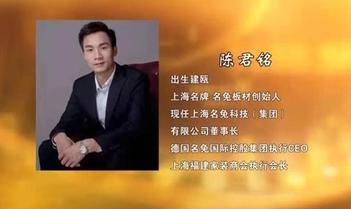 初心不忘,名兔董事长陈君铭先生受邀南平广播电视台节目录制