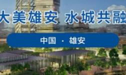 嘉兴吊顶展新增工装展区,同期工装论坛亮点十足