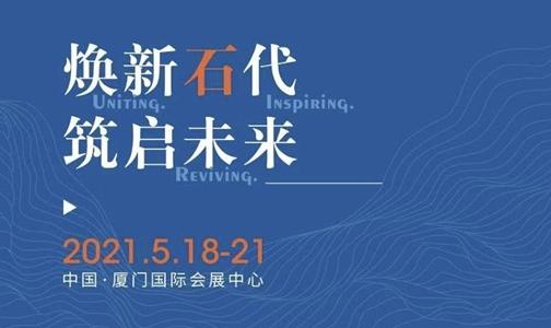 年度必看!国际知名建筑师、设计师、行业大咖五月齐聚厦门!