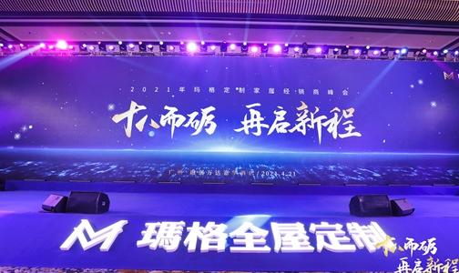 """十八而砺 再启新程�蚵旮�2021经销商峰会圆满举行, """"六大赛道""""重塑玛格核心竞争力!"""