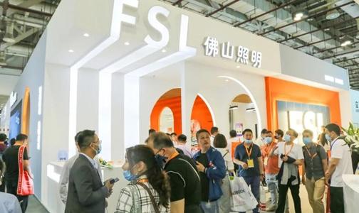 展会首日,佛山照明惊艳亮相79届中国教育装备展