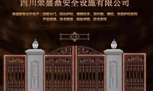 专业生产铝艺别墅大门、铝艺栏杆一追求品质选荣盛鼎