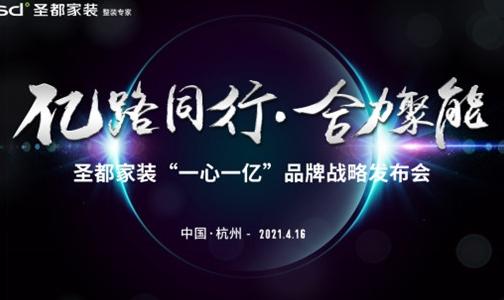 """圣都家裝""""一心一億""""品牌戰略發布會,即將于4月16日隆重舉行"""