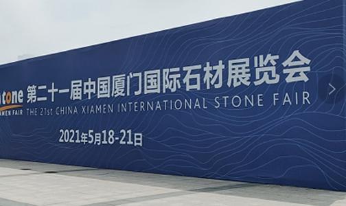 戈蘭迪的新技術、新產品、新花色引爆2021年廈門石材展