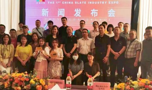 首屆中國巖板產業博覽會將于2021年7月9日在佛山舉辦