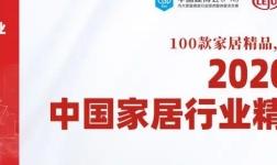家居行業首部工具書!《2020-2021中國家居行業精品年鑒》正式啟動!