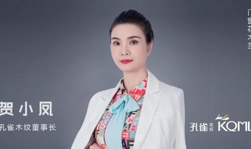 在中國 門窗界,有一位女企業家為自己的涂裝之夢奮戰18年