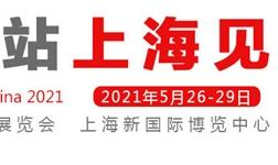 廣東中巖2021年廈門國際石材展收官!我們下一站上海見!