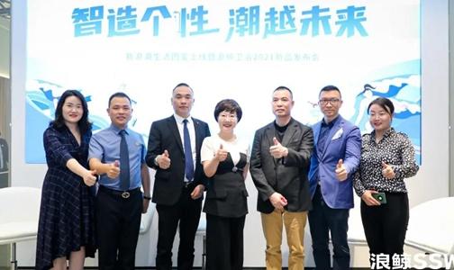 2021上海厨卫展|浪鲸卫浴发布《新浪潮生活图鉴》
