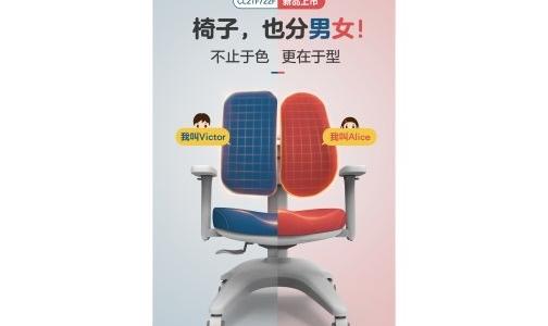 椅子也有性别之分?听听护童科技的儿童学习桌椅设计师怎么说