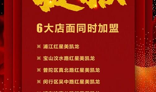 出手即不凡!热烈祝贺上海王总成功加盟红橡树门窗