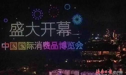 中华制漆祝贺首届中国国际消费品博览会在海南成功举办!