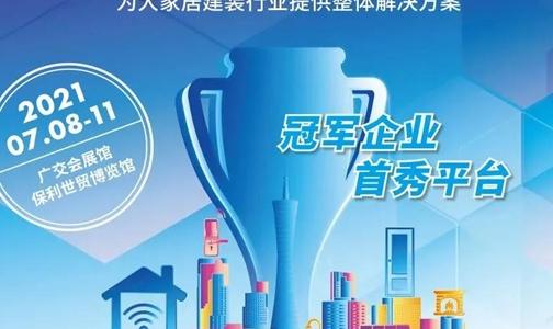 """2021廣州建博會丨瓦瑟系統門窗期盼與您相""""建"""""""