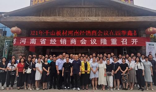 扬起风帆 共进远航2021年度千山板材河南省经销商大会成功举办