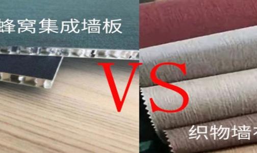 巨奧評說鋁蜂窩集成墻板與織物墻布的區別