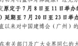 關于第23屆中國建博會(廣州)延期舉辦的通知