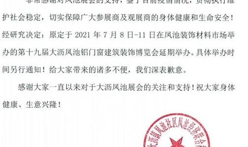 關于2021年7月大瀝鳳池展會延期舉辦的公告