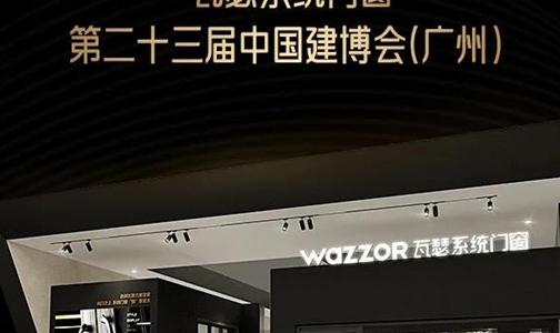 """如""""7""""而至丨瓦瑟系統門窗,7.20廣州建博會等你!"""