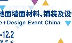 全新升級,2021年上海國際地面墻面材料、鋪裝及設計展覽會( SURFACES China)邀請你的參與