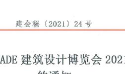 CADE建筑设计博览会2021(上海)1号通知正式发布
