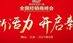 """變 革重塑 2021美加華將有這七大""""新""""動作!"""