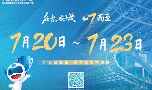 CBD Fair | 而今邁步從頭越:第23屆中國建博會(廣州)展前新聞發布會召開