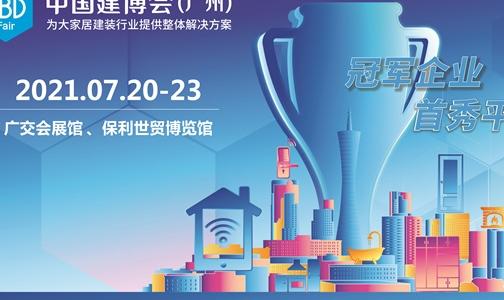 第23屆中國建博會(廣州)將于7月20日開幕!