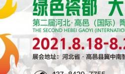 第二屆河北高邑陶博會定檔8月18日