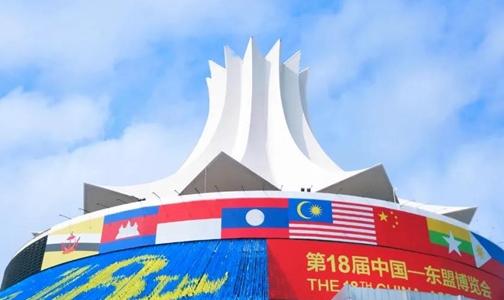 东盟国家人士高度评价习 近平主席向中国—东盟博览会和中国—东盟商务与投资峰会致贺信