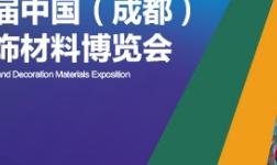 2022中国成都卫浴展赋能行业新发展,全国300余家卫浴企业齐聚蓉城