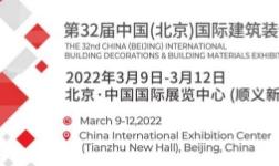 展位预订超六成!2022北京建博会筹备工作有序加速推进