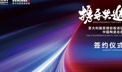 重磅消息!SCHENDER意大利施恩德巖板正式簽約進駐中國陶瓷總部