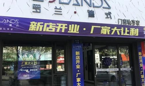 新店开业 | 罗兰德式门窗象山店盛大开业!