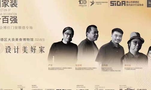 广州设计周&博仕门窗设计中国行|黄陆强:门窗在整体家居设计中越来越重要