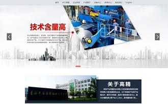 青海平安高精铝业有限公司