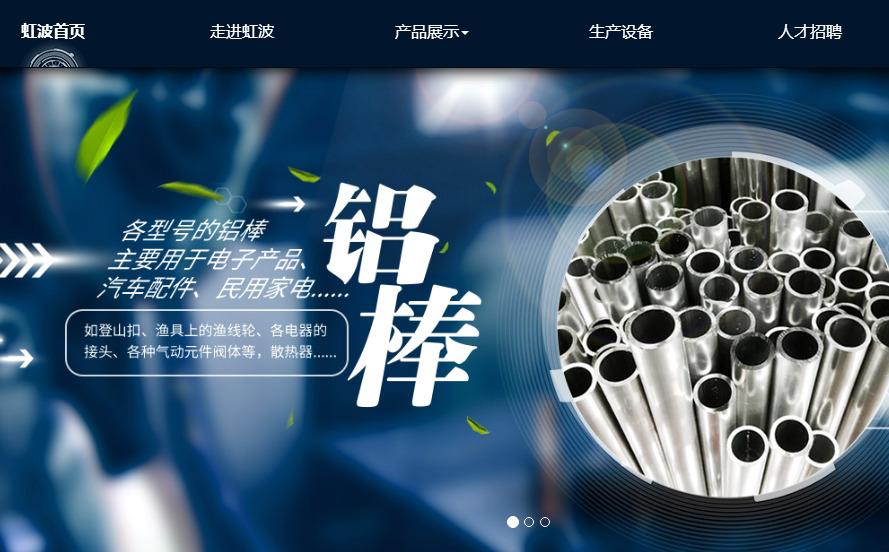 宁波虹波铝业有限公司