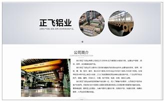 哈尔滨正飞铝业有限公司