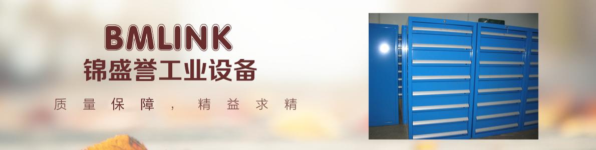 深圳市锦盛誉工业设备销售部