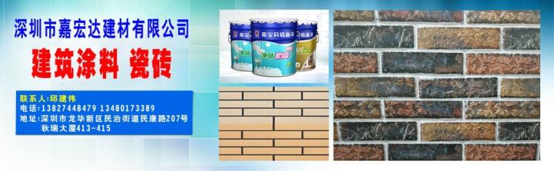 深圳市嘉宏达建材有限公司