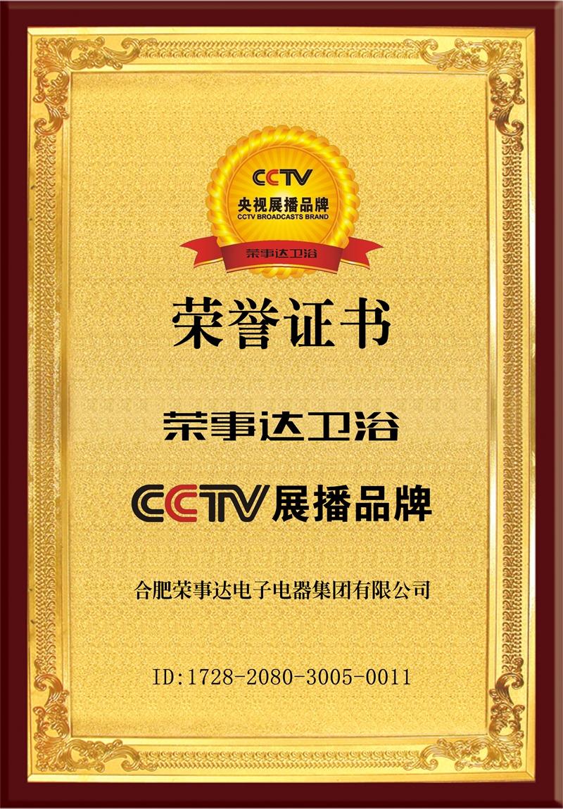 央视广告荣誉证书