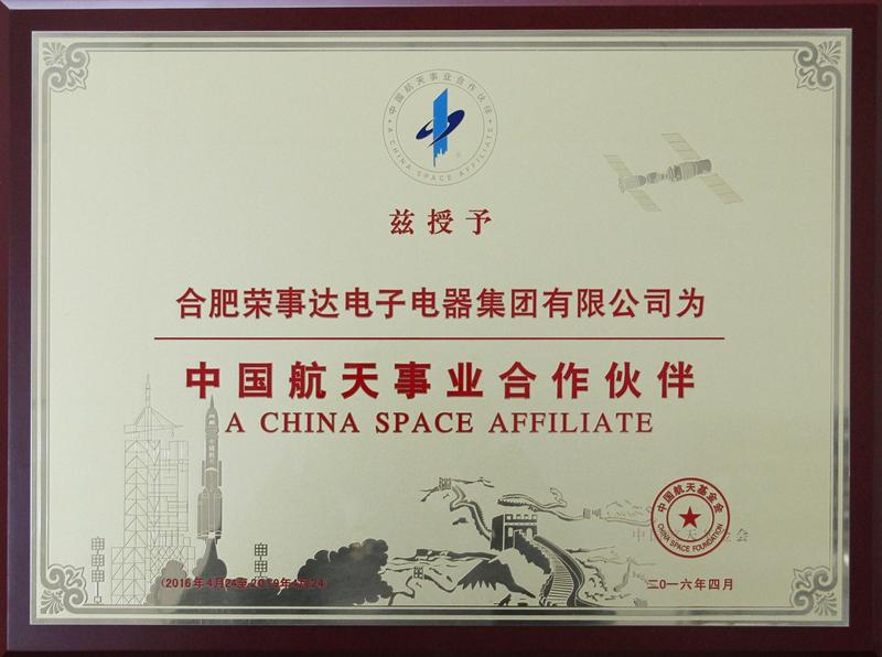 航天事业伙伴