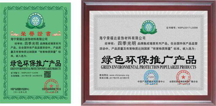 绿色环保推广产品